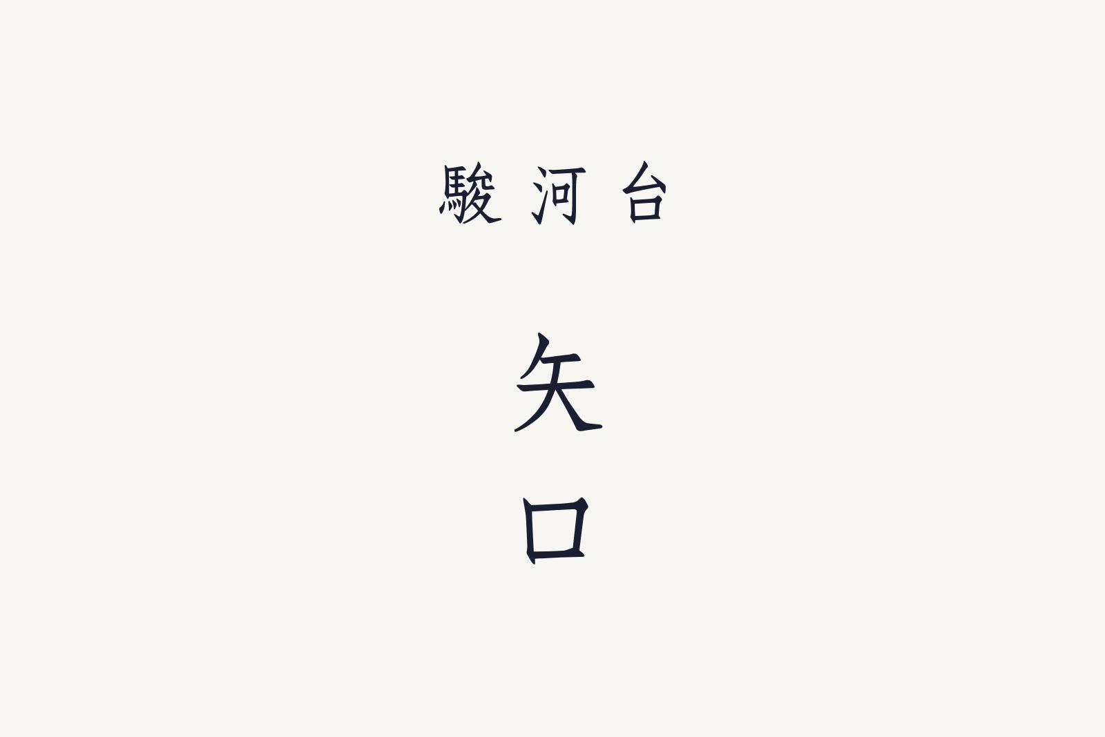 Com 矢口